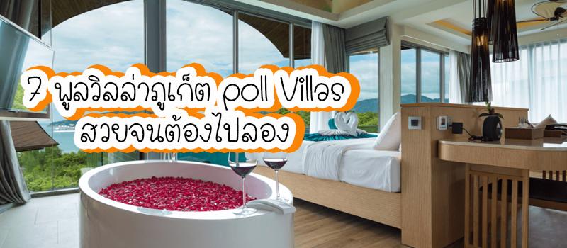 7 พูลวิลล่าภูเก็ต pool villa