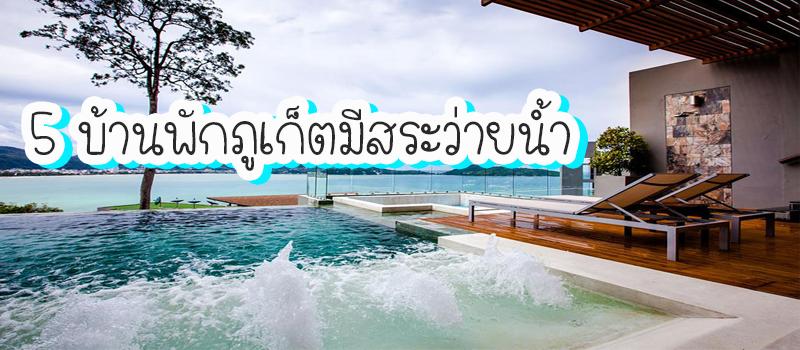 5 บ้านพักภูเก็ตมีสระว่ายน้ำ